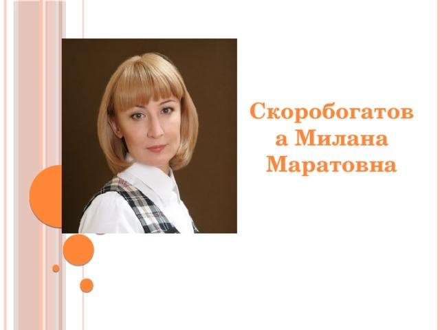 Скоробогатова Милана Маратовна