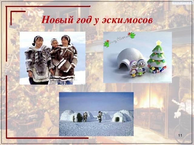 Новый год у эскимосов