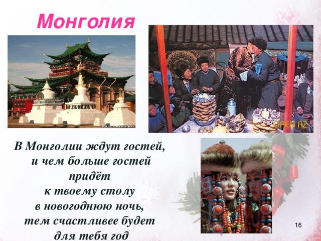 Монголия В Монголии ждут гостей, и чем больше гостей придёт к твоему столу в новогоднюю ночь, тем счастливее будет для тебя год