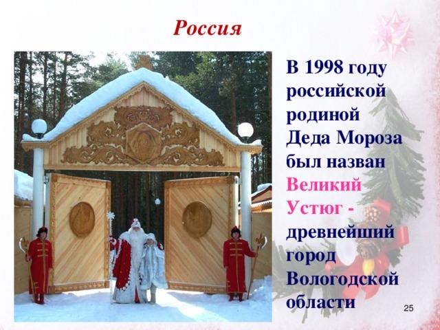 Россия В 1998 году российской родиной Деда Мороза был назван Великий Устюг - древнейший город Вологодской области