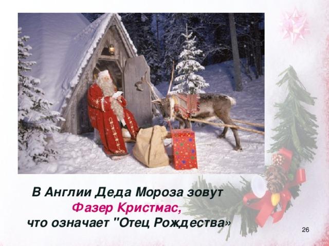 В Англии Деда Мороза зовут  Фазер Кристмас,  что означает