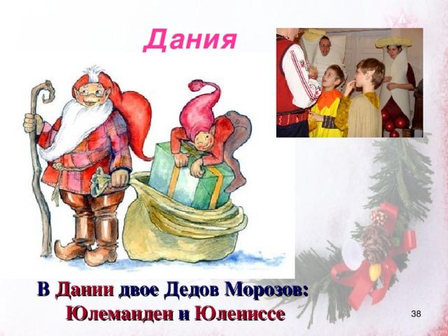 Дания В  Дании двое Дедов Морозов :  Юлеманден  и  Юлениссе