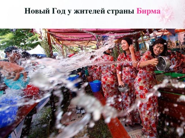 Новый Год у жителей страны Бирма