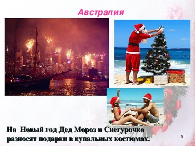 Австралия На Новый год Дед Мороз и Снегурочка разносят подарки в купальных костюмах.