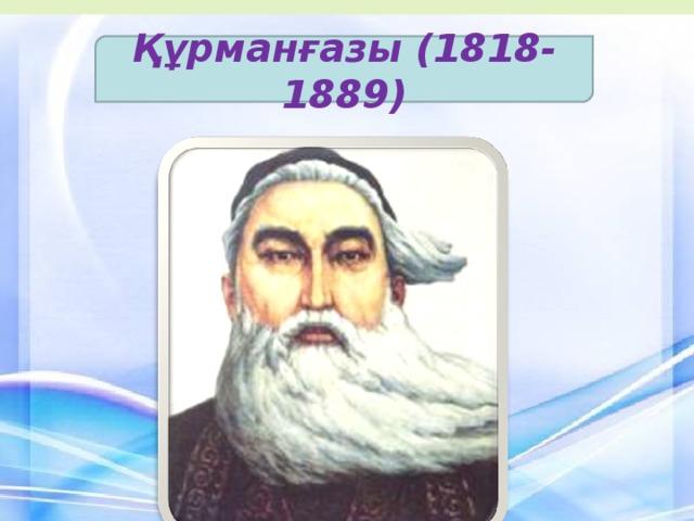 Құрманғазы (1818-1889)