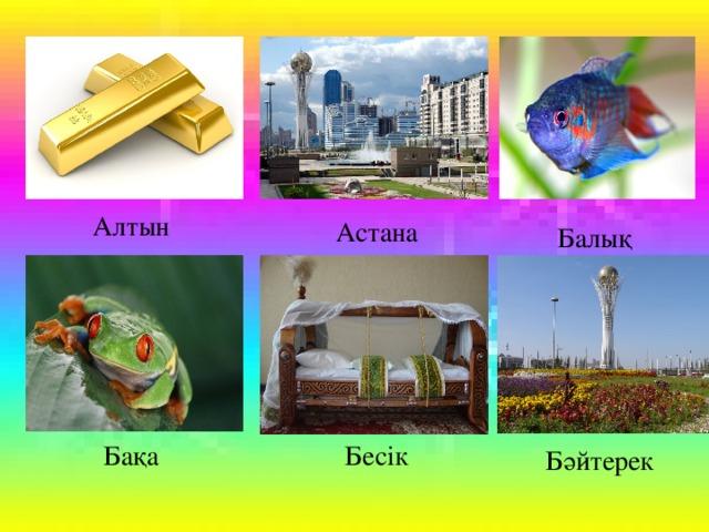 Алтын Астана Балық Бақа Бесік Бәйтерек