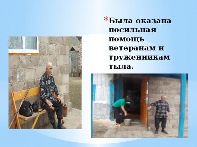 Была оказана посильная помощь ветеранам и труженникам тыла. ХАЗИЕВ КАЗИТХАН УСМАНОВИЧ_ВЕТЕРАН