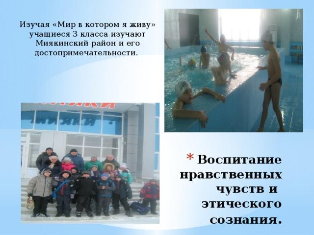 Изучая «Мир в котором я живу» учащиеся 3 класса изучают Миякинский район и его достопримечательности.