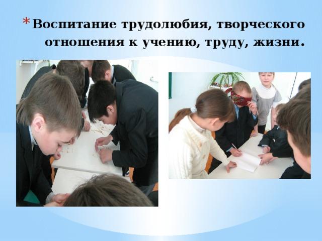 Воспитание трудолюбия, творческого отношения к учению, труду, жизни .