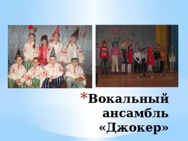 Вокальный ансамбль «Джокер»