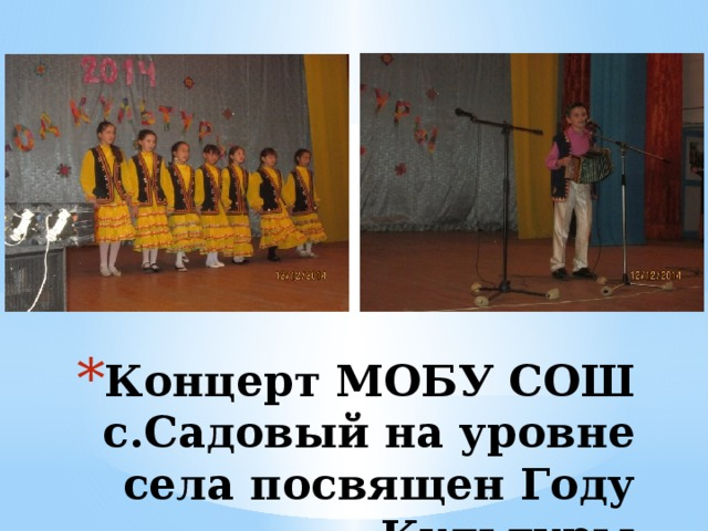Концерт МОБУ СОШ с.Садовый на уровне села посвящен Году Культуры