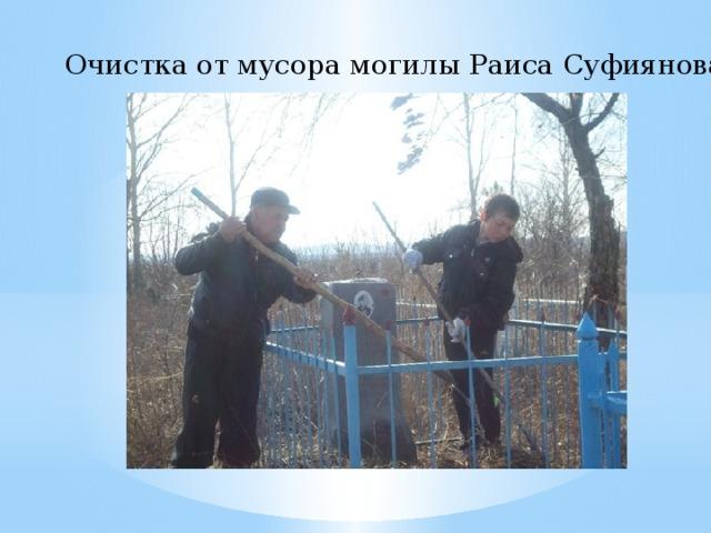 Очистка от мусора могилы Раиса Суфиянова