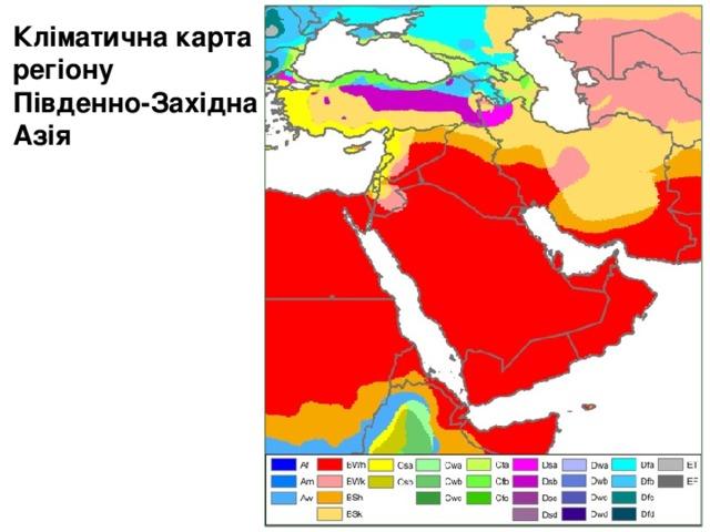 Кліматична карта регіону Південно-Західна Азія