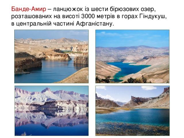 Банде-Амир – л анцюжок із шести бірюзових озер, розташованих на висоті 3000 метрів в горах Гіндукуш,  в центральній частині Афганістану.