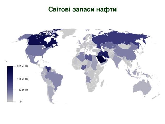 Світові запаси нафти