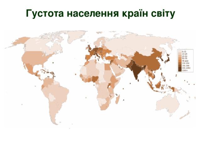 Густота населення країн світу