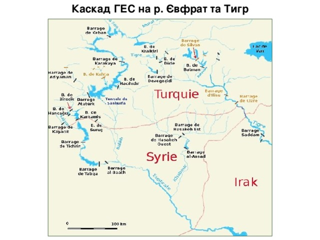 Каскад ГЕС на р. Євфрат та Тигр