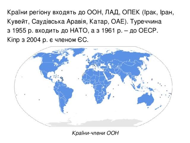 Країни регіону входять до ООН, ЛАД, ОПЕК (Ірак, Іран, Кувейт, Саудівська Аравія, Катар, ОАЕ). Туреччина  з 1955 р. входить до НАТО, а з 1961 р. – до ОЕСР.  Кіпр з 2004 р. є членом ЄС. Країни-члени ООН