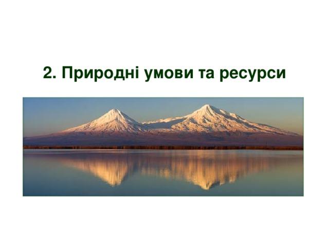 2. Природні умови та ресурси