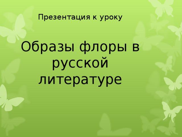 Презентация к уроку   Образы флоры в русской литературе