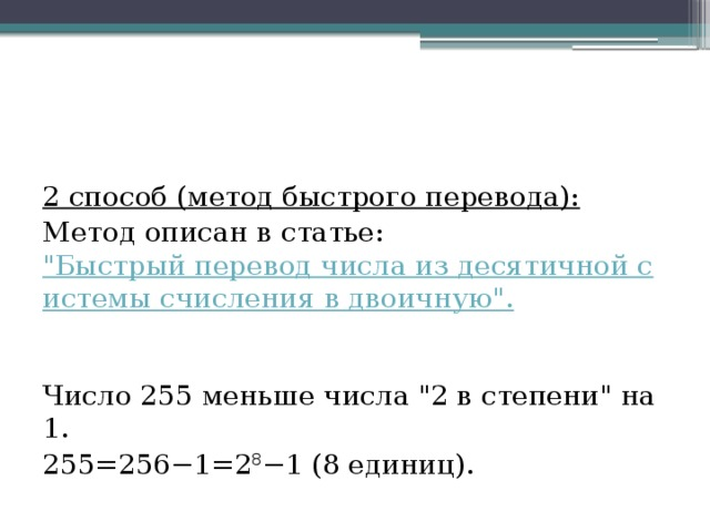 2 способ (метод быстрого перевода): Метод описан в статье: