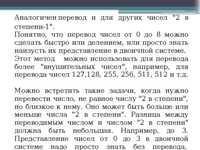 Аналогичен  перевод и для других чисел