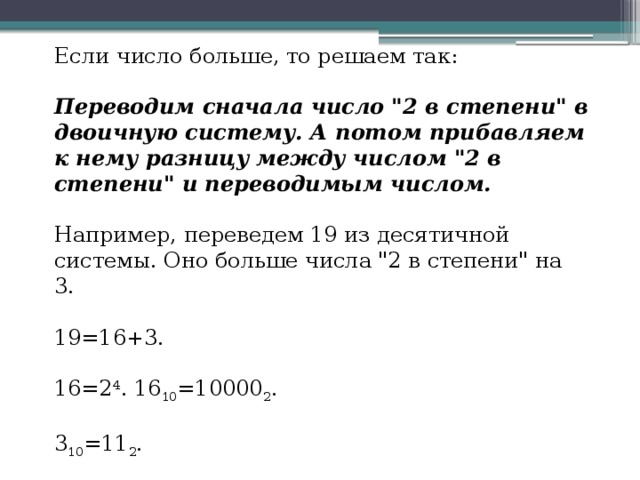 Если числобольше, то решаем так:   Переводим сначала число