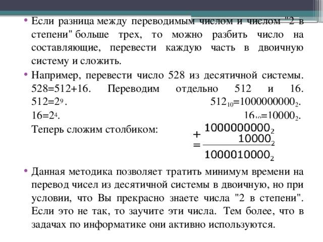 Если разницамежду переводимым числом и числом