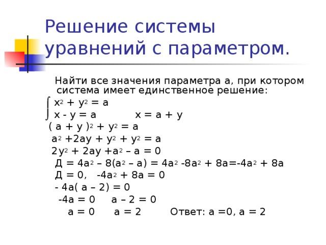 Решение задач с параметром 11 класс решение задачи 1000