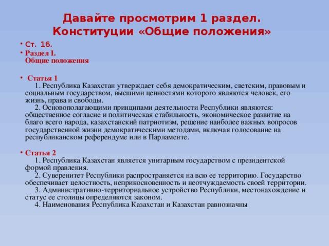 Давайте просмотрим 1 раздел. Конституции «Общие положения»