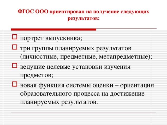 ФГОС ООО ориентирован на получение следующих результатов: