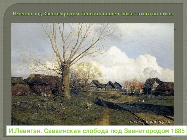 И.Левитан. Саввинская слобода под Звенигородом 1885