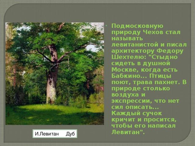 Подмосковную природу Чехов стал называть левитанистой и писал архитектору Федору Шехтелю: