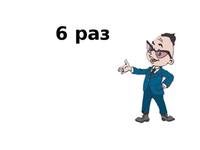 6 раз