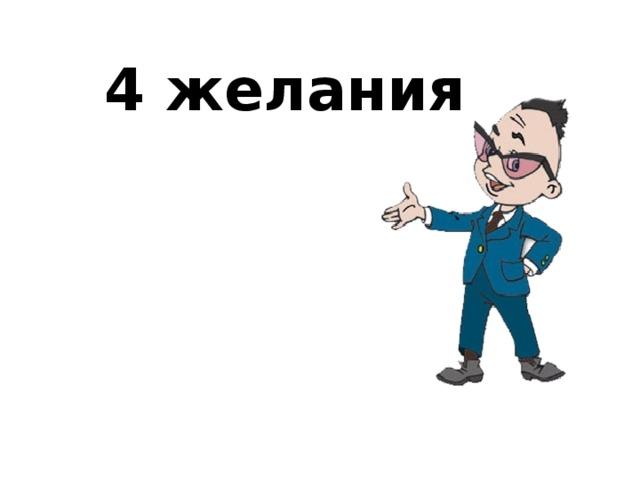 4 желания