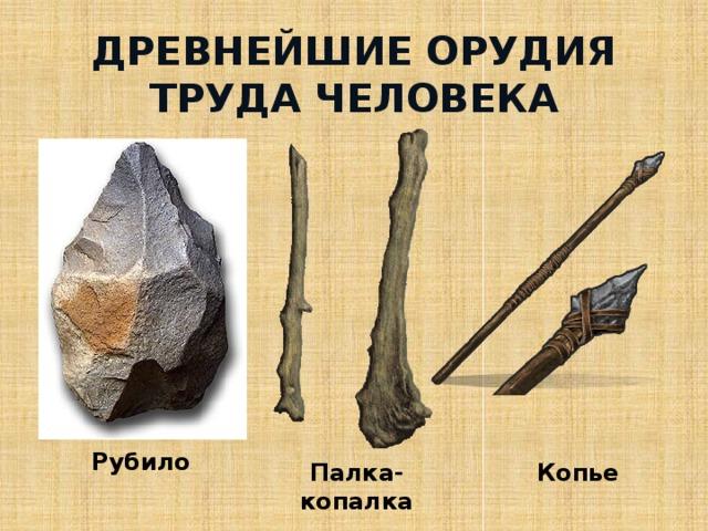 пациентов древнейшие орудие картинки города
