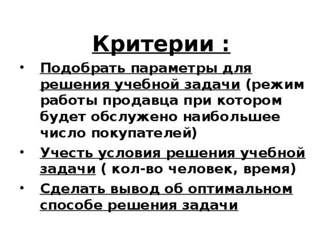 Критерии :