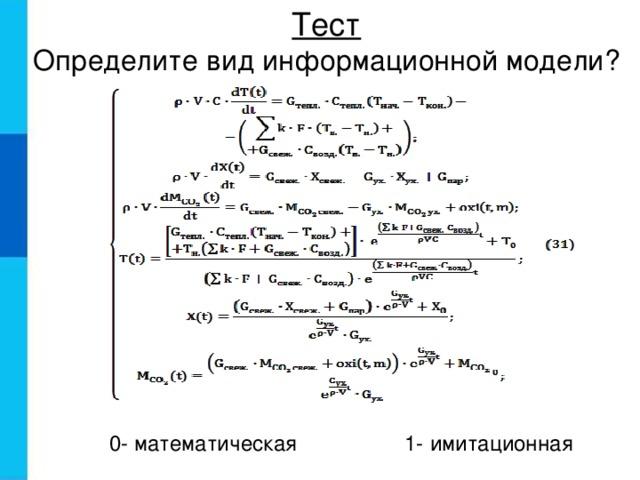 Тест Определите вид информационной модели? 0- математическая 1- имитационная