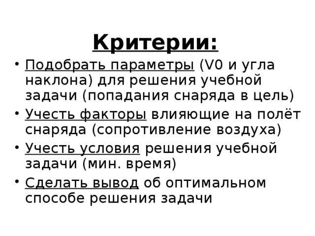 Критерии:
