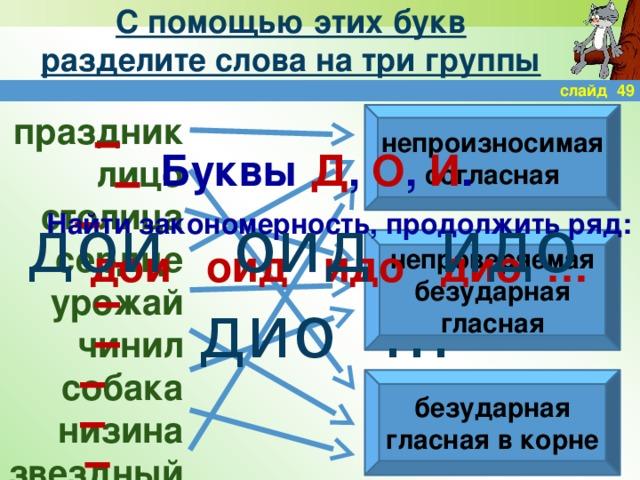 Конвейер составить слова из этих букв элеваторы в димитровграде