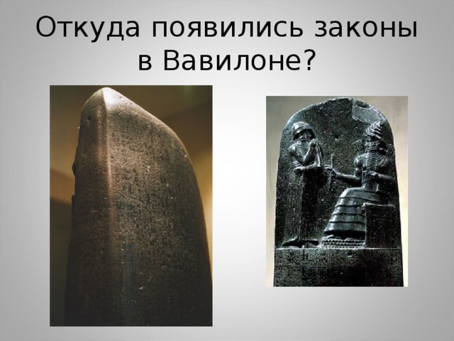 Откуда появились законы в Вавилоне ?