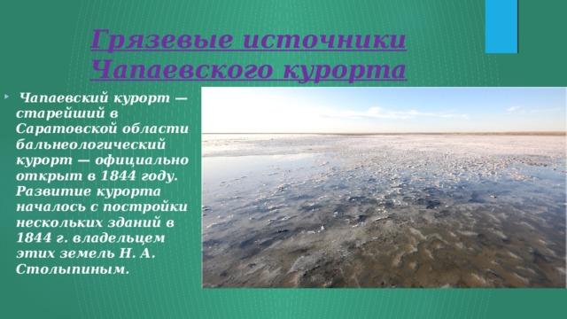 Грязевые источники Чапаевского курорта