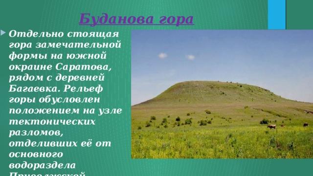 Буданова гора