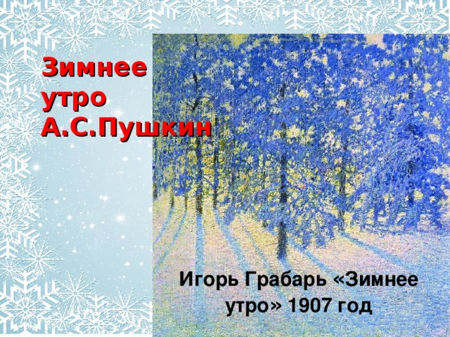 Зимнее утро  А.С.Пушкин Игорь Грабарь « Зимнее утро » 1907 год