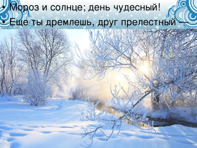 Мороз и солнце; день чудесный! Еще ты дремлешь, друг прелестный —