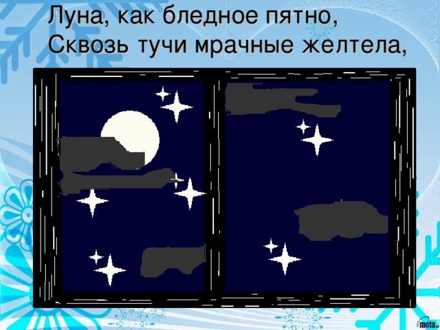 Луна, как бледное пятно,  Сквозь тучи мрачные желтела,