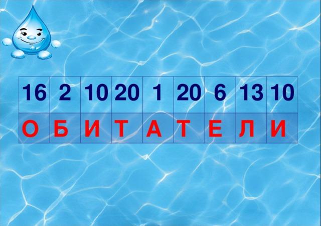 16 2 О 10 Б 20 И 1 Т 20 А 6 Т 13 Е 10 Л И