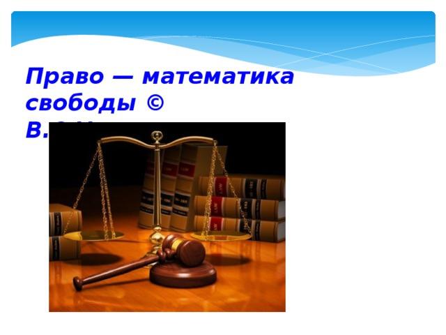 Право — математика свободы © В.С. Нерсесянц