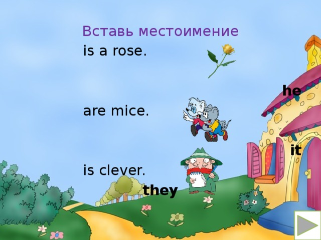 Вставь местоимение  is a rose. he  are mice. it  is clever. they