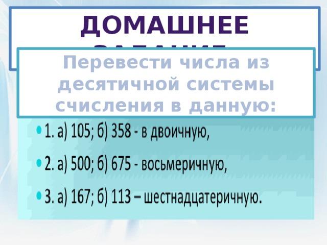 Домашнее задание: 105 Перевести числа из десятичной системы счисления в данную:
